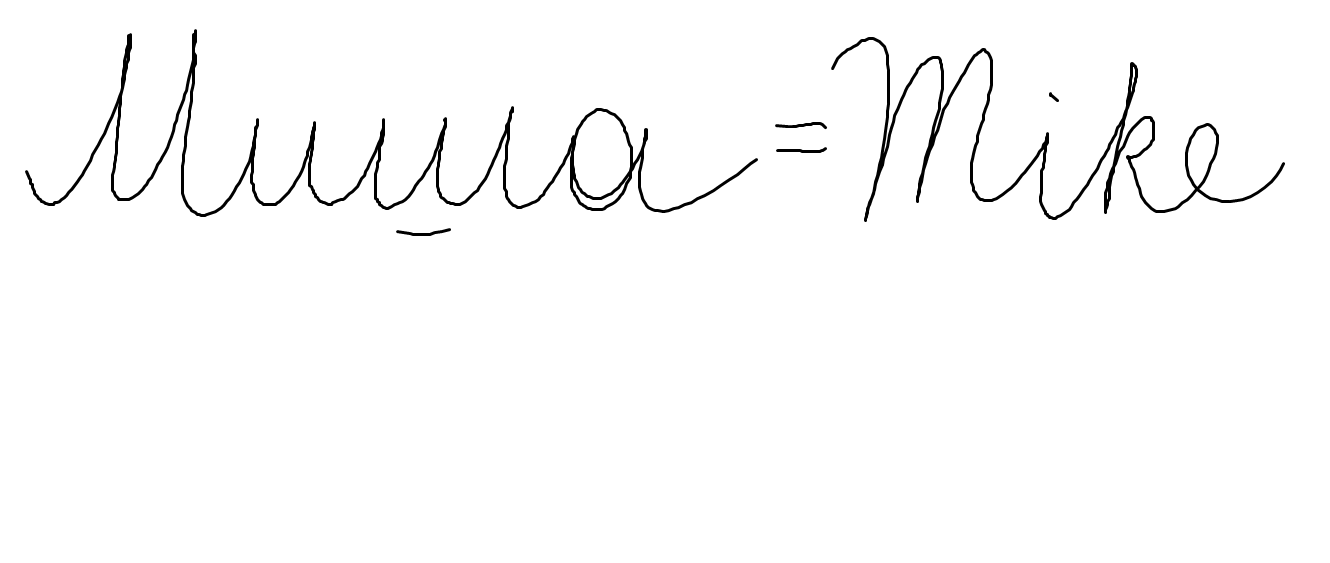 Russian Cursive  Letter Ш    russianwithval