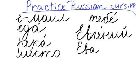 Russian Cursive  Letter E  Practice  | russianwithval